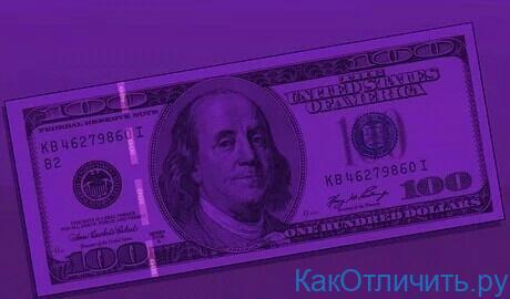 Подлинность 100 долларов, методы определения подделок и фальшивых купюр