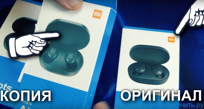 Отличия упаковки Redmi AirDots