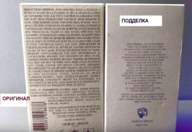 Оличия задней части упаковки Armani ACQUA DI GIO