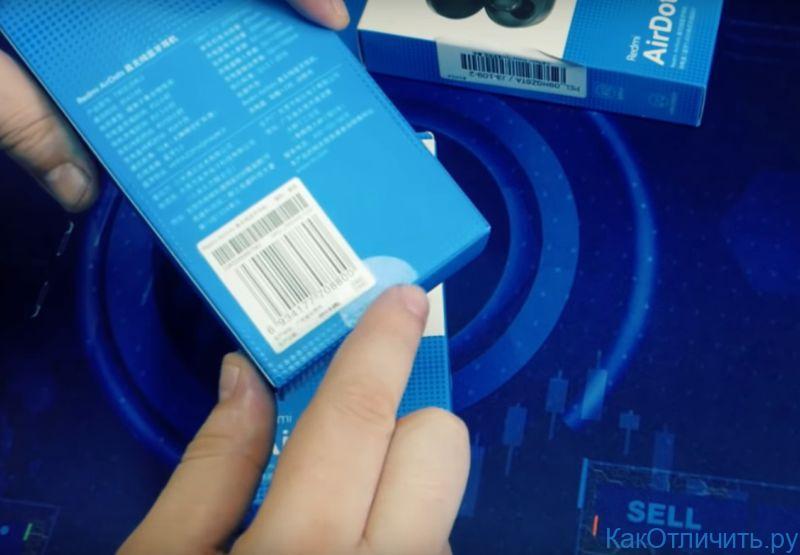 Пломбы на оригинальной упаковке Redmi AirDots