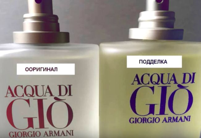 Отличия цвета жидкости Armani ACQUA DI GIO