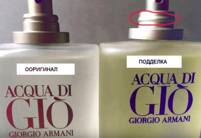 Отличия распылителя Armani ACQUA DI GIO