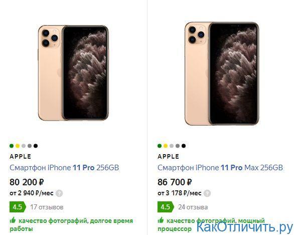 СтоимостьiPhone 11 PRO иiPhone 11 PRO MAX