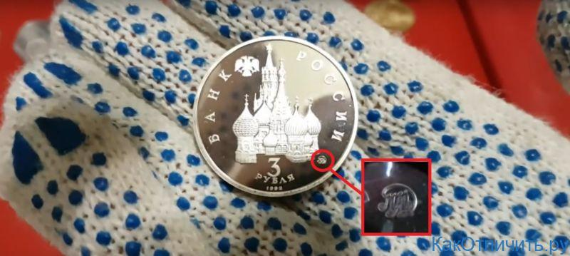 """Монетный двор на монете серии """"Молодая Россия"""""""