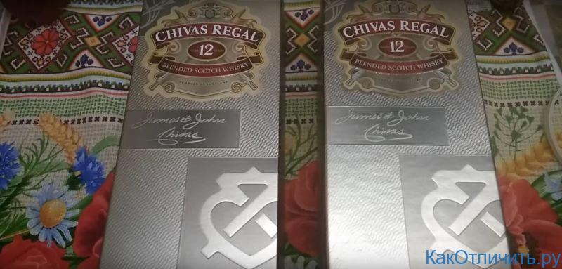 Отличие коробок Chivas Regal 12 years