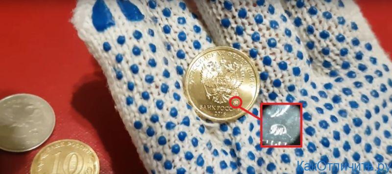 Штамп монетного двора на ходовой 10-рублевой монете
