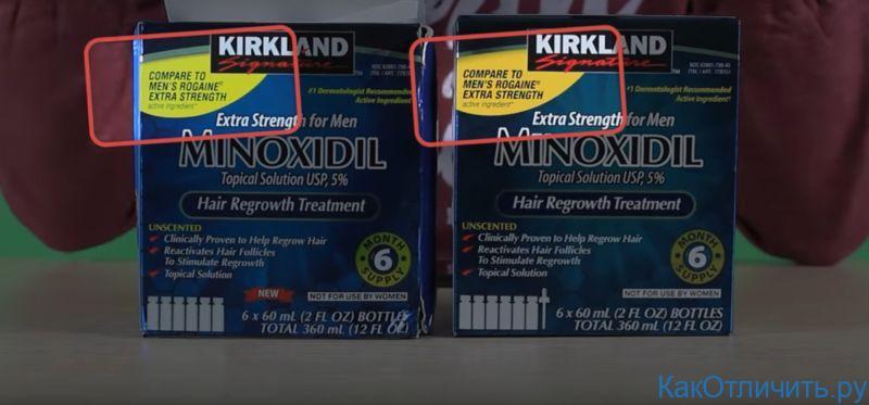 Отличия коробки миноксидила