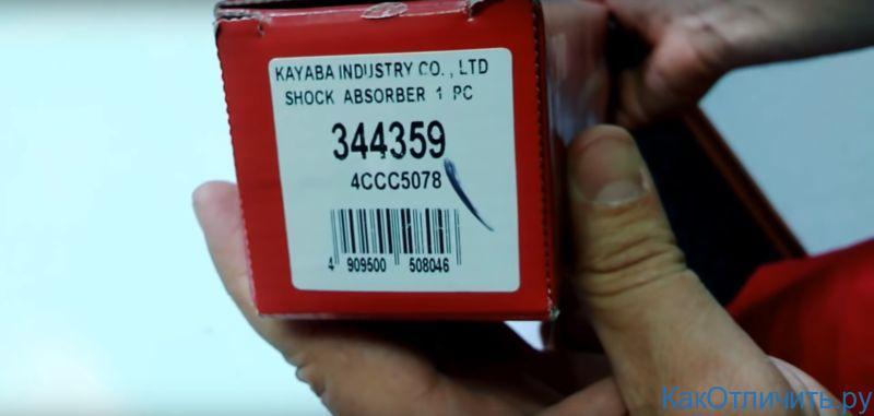 Наклейка на боковой части упаковки Kayaba
