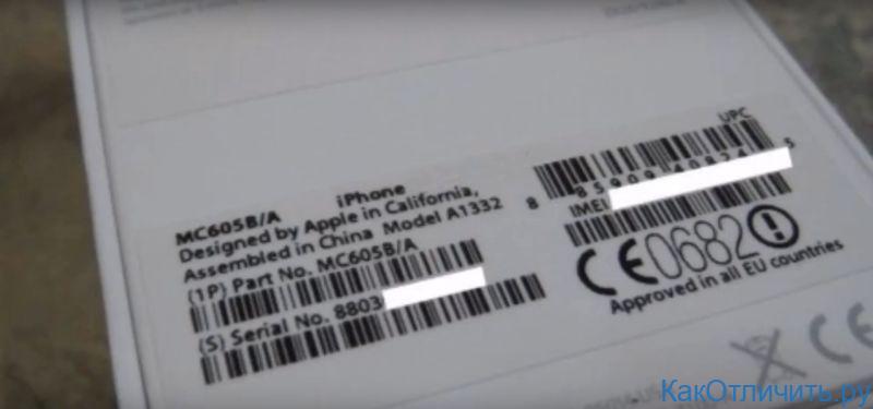 Упаковка оригинала iPhone 11