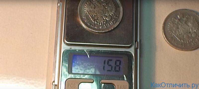 Вес поддельной монеты