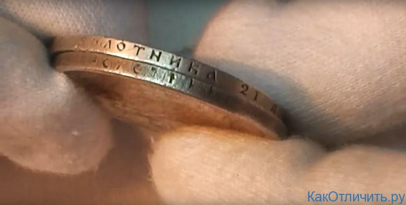 Отличия гурта монет