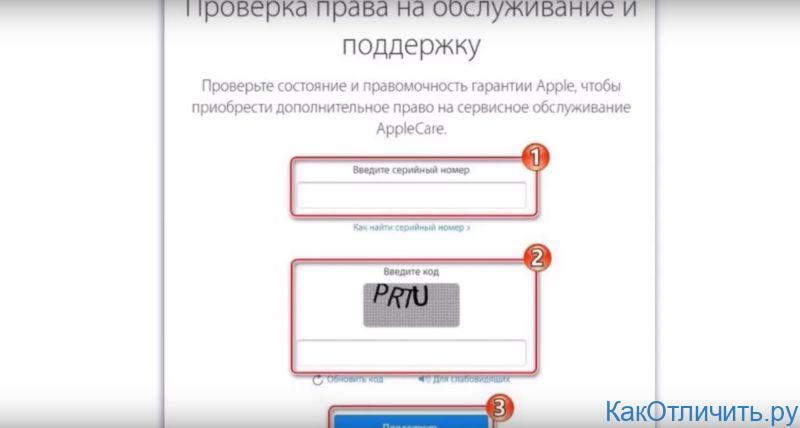 Проверка на оригинальность по серийному номеру iPhone 11