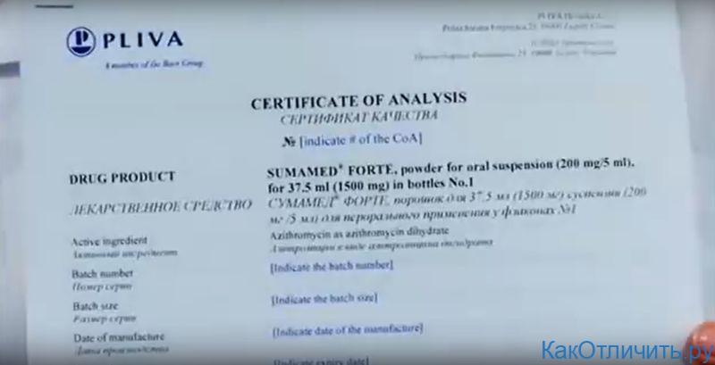 """Сертификат качества препарата """"Сумамед"""""""