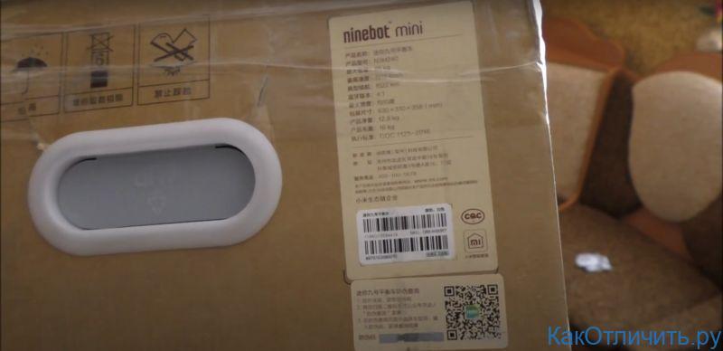Боковая часть упаковки оригинального Xiaomi NineBot mini