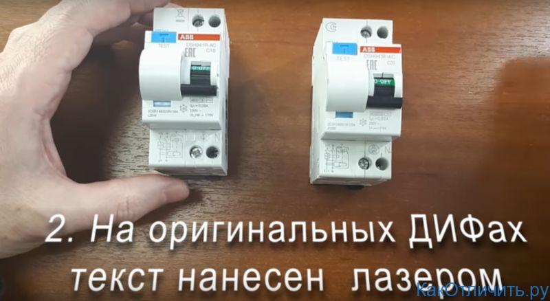 Отличия нанесения текста на ДИФ автоматах АББ