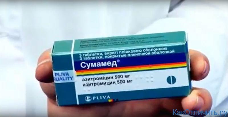 """Оригинальная упаковка препарата """"Сумамед"""""""