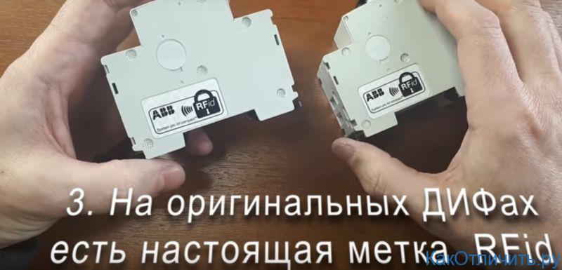 Отличия меток RFid на ДИФ автоматах АББ
