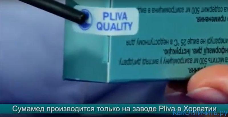 """Защитные наклейки на оригинальной упаковке """"Сумамед"""""""