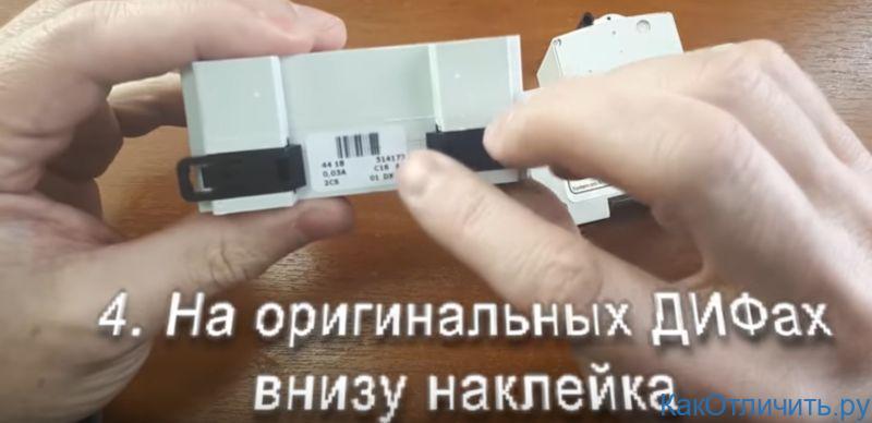 Наклейка на нижней части оригинального ДИФ автомата АББ
