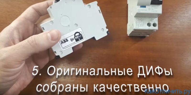 Качество сборки оригинального ДИФ автомата АББ