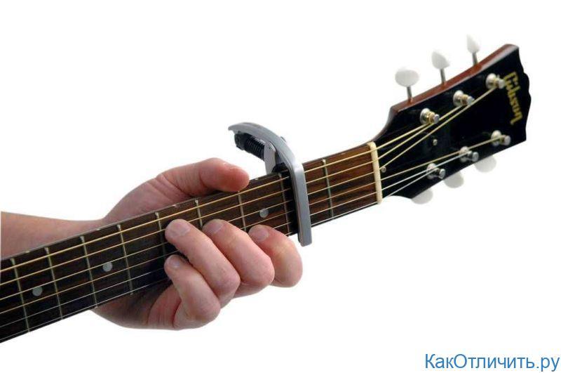 Каподастр на грифе гитары