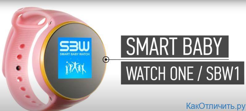 Часы SMART BABY WATCH ONE / SBW1