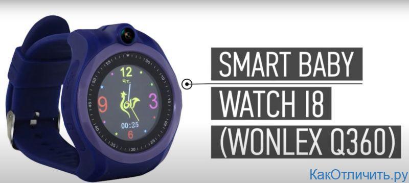 Часы SMART BABY WATCH I8 (WONLEX Q360)