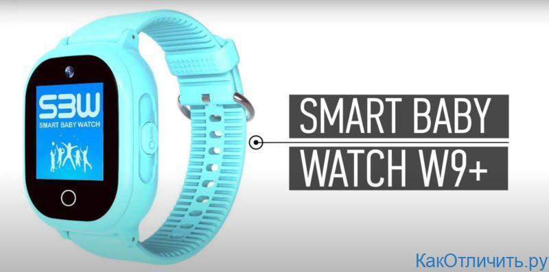 Часы SMART BABY WATCH W9+