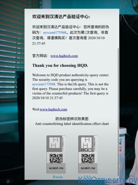 Сообщение при сканировании QR-кода оригинального HQD