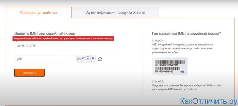 Сообщение при поддельной версии продукта