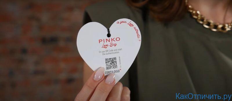 Тег Love bag от Pinko