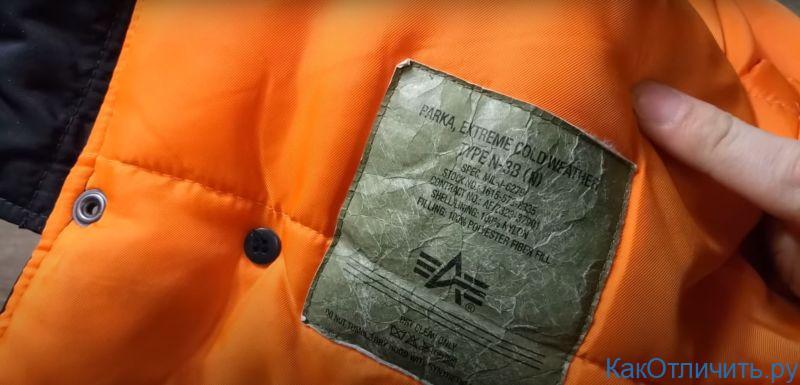 Оригинальная бирка Alpha Industries N3B